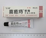 Xylmol Ointment